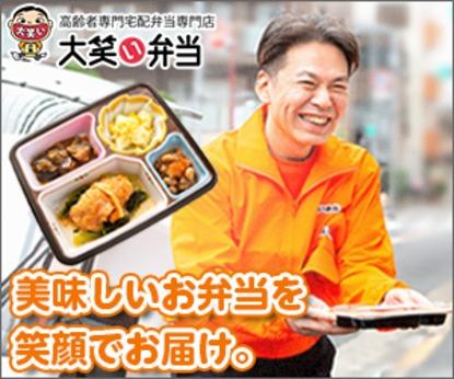 配食サービス「大笑い弁当」の調理スタッフ(パート)